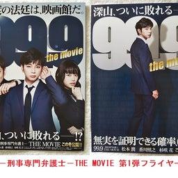 画像 99.9 -刑事専門弁護士- THE MOVIE ムビチケゲット|オリジナルポスターカレンダー付 の記事より 3つ目