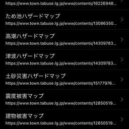 画像 災害オフシーズンこそ備え時!〜①防災アプリ使ってますか?〜 の記事より 19つ目