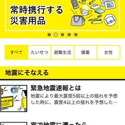 画像 災害オフシーズンこそ備え時!〜①防災アプリ使ってますか?〜 の記事より 18つ目