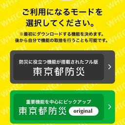 画像 災害オフシーズンこそ備え時!〜①防災アプリ使ってますか?〜 の記事より 14つ目