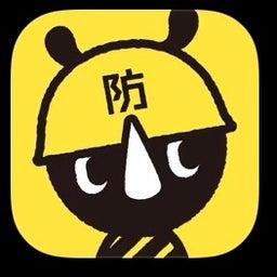 画像 災害オフシーズンこそ備え時!〜①防災アプリ使ってますか?〜 の記事より 13つ目