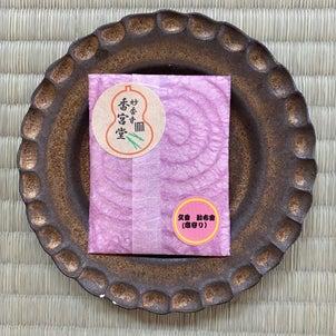 ひっそり実は発売してます、文香【恋守り】✨の画像