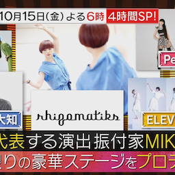 画像 【幻の東京五輪開会式案!?】 MIKIKO先生一夜限りの豪華ステージ の記事より