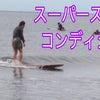 2021/09/25勝何鵠沼の波情報の画像