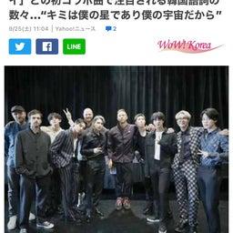 画像 BTS、「コールドプレイ」との初コラボ曲で注目される韓国語詞の数々… の記事より