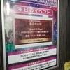 2021.09.24 Jewel☆Mare/AKIBAカルチャーズ劇場単独公演の画像