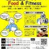 第3回「Food&Fitness」をついに開催!~アフターコロナ症候群を楽しく美味しく予防!~の画像