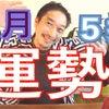 5択【10月の運勢】&10月の日本の世情の画像
