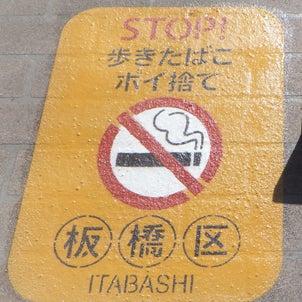 山さんのブログ2  禁煙マーク施工をしてきました。の画像