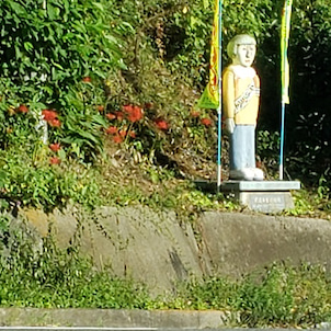 不気味な・・交通安全地蔵(人形)の画像