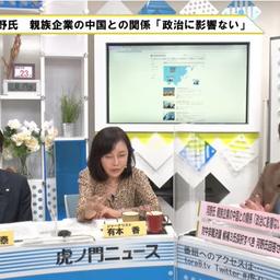 画像 【拡散希望】日本端子がウイグル人の強制労働に関係していた新事実が発覚!河野太郎の説明を求める! の記事より 9つ目