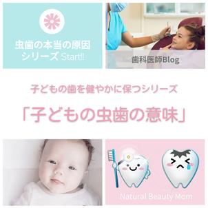 子ども虫歯の意味の画像