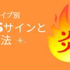 気質タイプ別SOSサインと回復法(炎タイプ)の画像