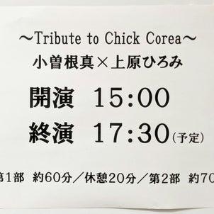 Tribute to Chick Corea 小曽根真×上原ひろみ@兵庫 KOBELCO大ホールの画像