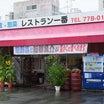 スマイル阪神さんにある食堂さんへ!