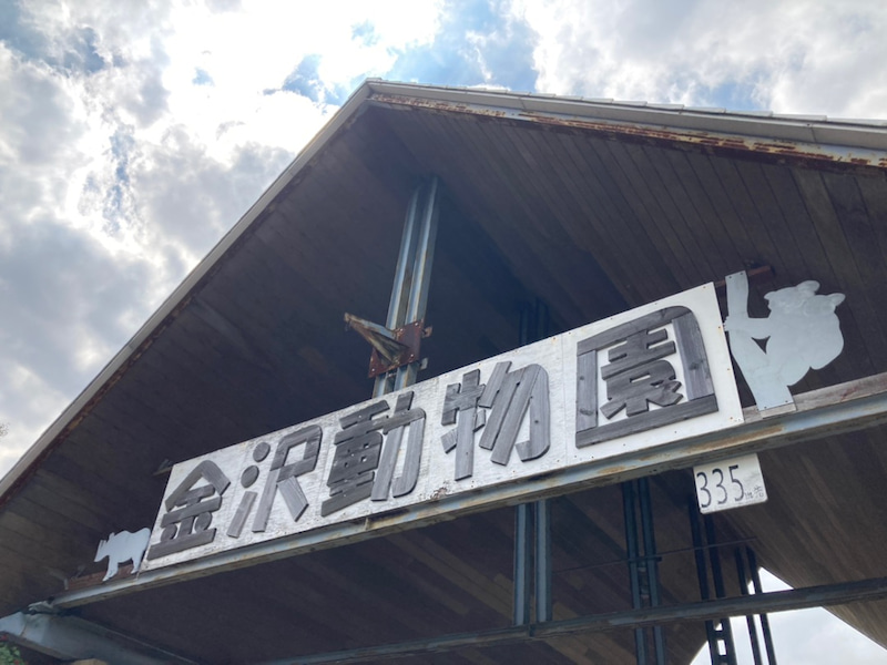 o1080081015007251039 - toiro平塚 9/23 金沢自然動物公園へ!