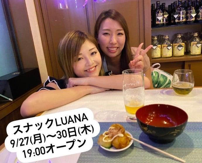 9/27(月)スナックLUANA 19:00オープン!