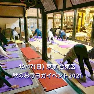 10/17(日) 東京 秋のお寺ヨガイベント☆2021の画像