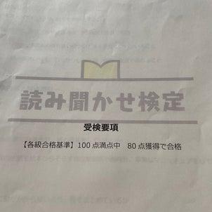 一般社団法人日本朗読検定協会「読み聞かせ検定初級」を受けました。の画像