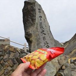 画像 北温泉と茶臼岳登山と那須ドライブ2 の記事より 16つ目
