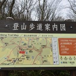 画像 北温泉と茶臼岳登山と那須ドライブ2 の記事より 7つ目