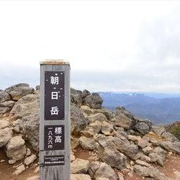 画像 北温泉と茶臼岳登山と那須ドライブ2 の記事より 17つ目