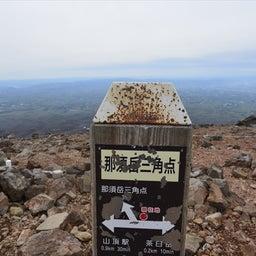 画像 北温泉と茶臼岳登山と那須ドライブ2 の記事より 15つ目
