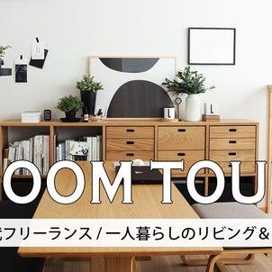 【最新Youtube】無印で作るリビング&寝室ルームツアーの画像