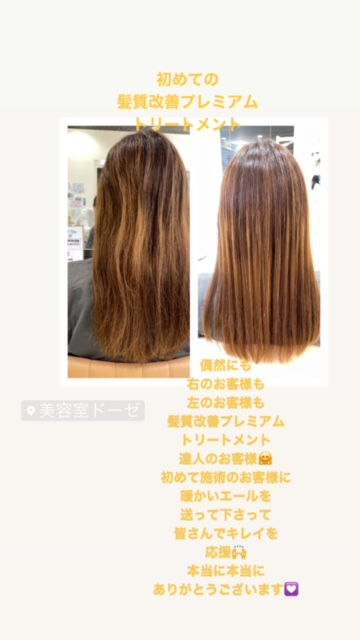 初めての髪質改善プレミアムトリートメントをお客様も応援!?