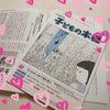 【メディア掲載情報】月刊書評誌『子どもの本棚』2021年9月号 No.635(一般社団法人日本子の画像