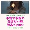 不安で不安で仕方ない時やることは⁉☆大好きな人に愛されるレッスン☆の画像