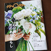 【掲載】イオンカード会員誌『mom』(10月号)絵本特集を監修の画像