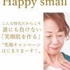 一般販売開始‼️笑顔キャンペーンの画像