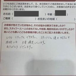 画像 9月15日東戸塚店天形のお客様の声 の記事より