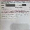 9月15日東戸塚店天形のお客様の声の画像