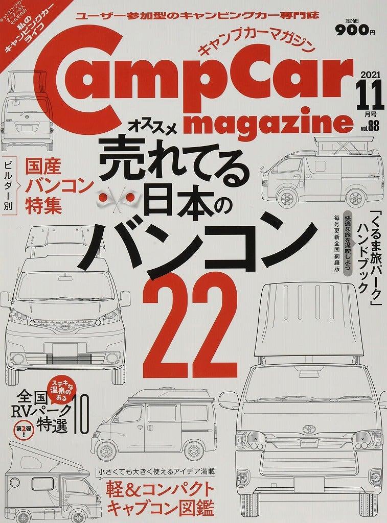 キャンプカーマガジン 2021年11月号 vol.88
