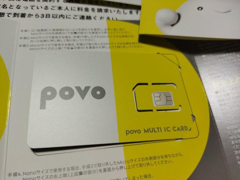 povo2.0 SIMカード