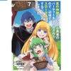 【真の仲間】第7巻が発売中ですっ!!!の画像