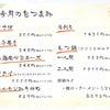 今月のおつまみ☆夜の部限定の画像
