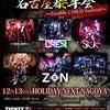 ゼラ 12月13日イベント出演情報の画像