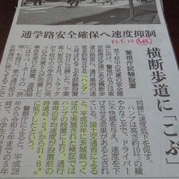 画像 通学路安全対策について の記事より 2つ目