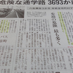 画像 通学路安全対策について の記事より 1つ目