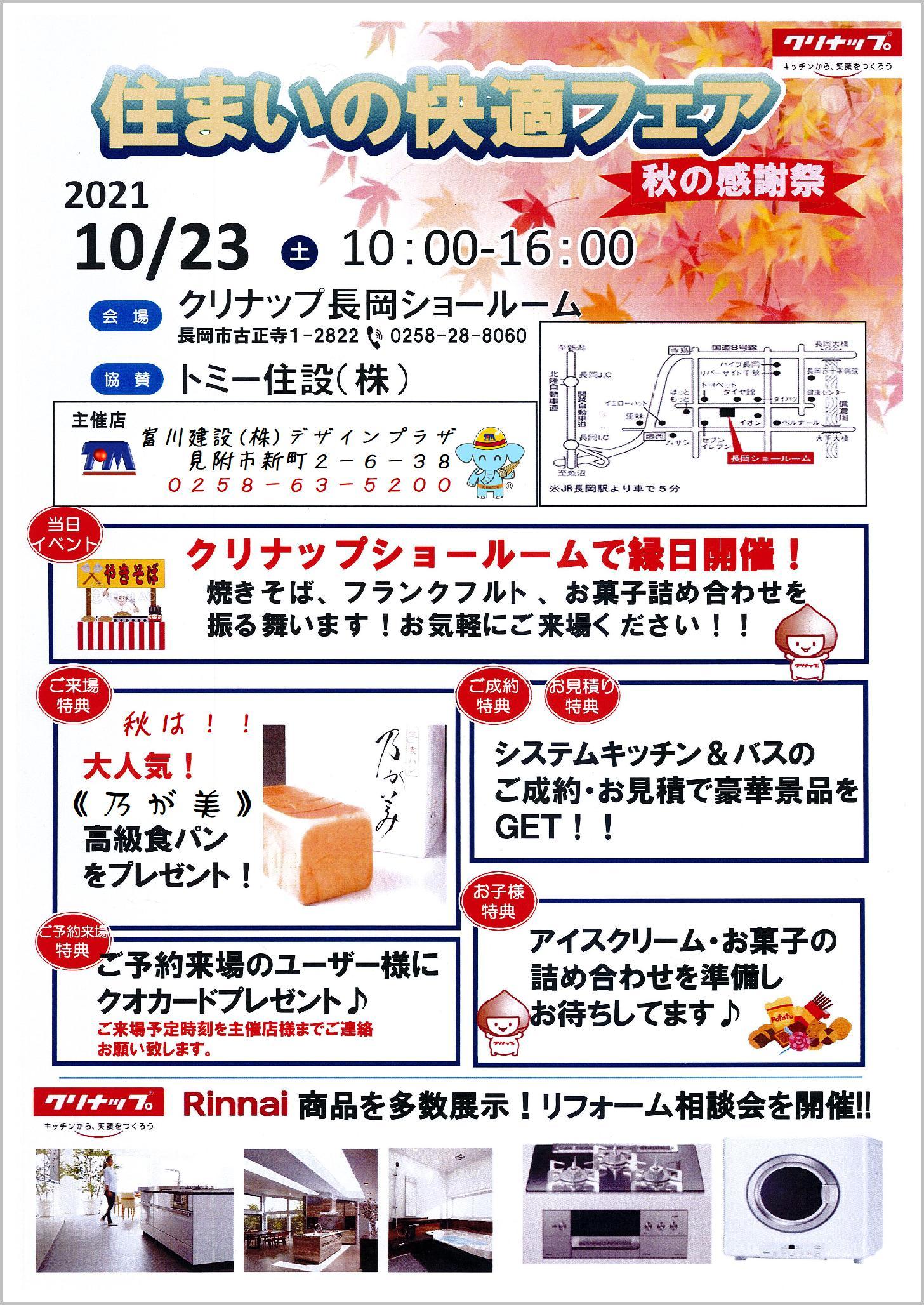 10月23日(土)住まいの快適フェア2021秋の感謝祭だゾォ~♪
