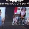 9/30(木)オンラインお誕生会の画像