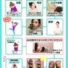 10月の募集開始!60日間で大変身・無料ダイエットモニター!の画像