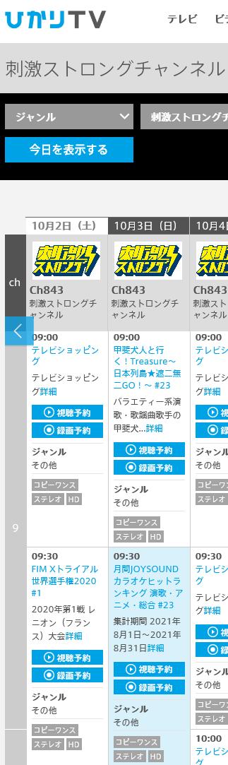 刺激ストロングチャンネルがひかりTVでも放送開始!