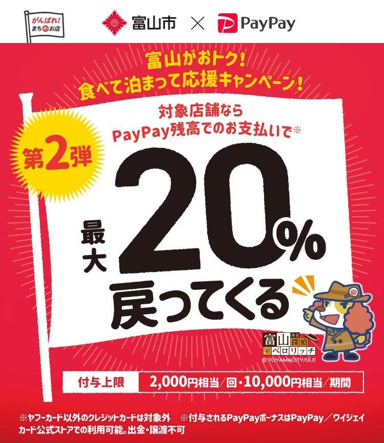 PayPay決済がお得! 20%戻ってくるキャンペーン中!!