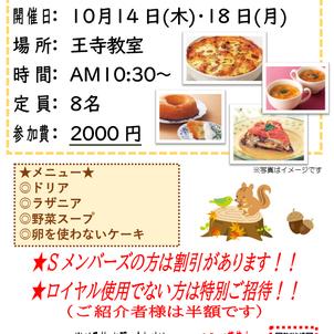 【王寺教室】10月特別教室のお知らせの画像