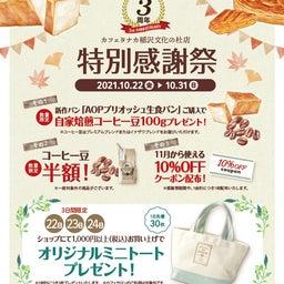 画像 【稲沢店】新作!食パン2種をご案内 の記事より 3つ目