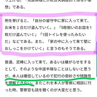 """精神科医へのリブログ→""""荒唐無稽だが統合失調症的ではない妄想"""""""
